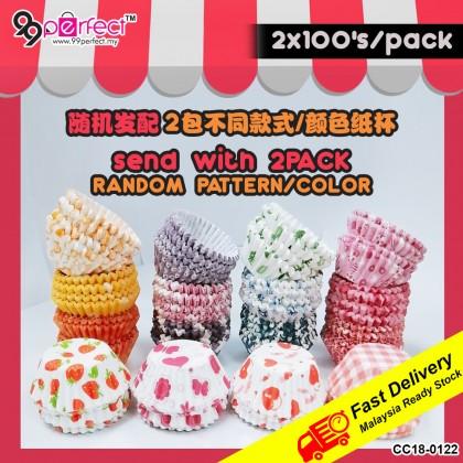 2 Pack Random Pattern Color 100's Small Baking Cupcake Cup Bekas Kek Cawan Cake Kitchen Bakeware (CC18-0122) 99PERFECT